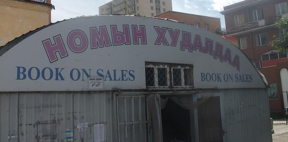 a book store